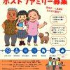 沖縄国際学院高等専修学校に 通う生徒を受け入れてもらえる ホストファミリー募集