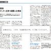 月刊 先端教育5月号にスクールの記事が掲載されました